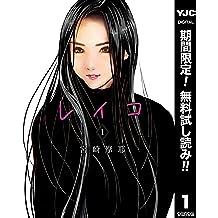 レイコ【期間限定無料】 1 (ヤングジャンプコミックスDIGITAL)