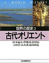 表紙: 世界の歴史〈2〉古代オリエント (河出文庫) | 岸本通夫