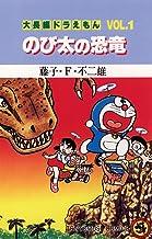 大長編ドラえもん1 のび太の恐竜 (てんとう虫コミックス)