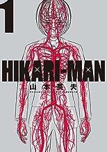 表紙: HIKARI-MAN(1) (ビッグコミックス)   山本英夫