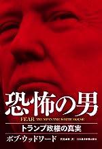表紙: FEAR 恐怖の男 トランプ政権の真実 (日本経済新聞出版)   ボブ・ウッドワード
