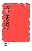 表紙: 〈文化〉を捉え直す-カルチュラル・セキュリティの発想 (岩波新書) | 渡辺 靖