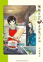 表紙: 舞妓さんちのまかないさん(2) (少年サンデーコミックス)   小山愛子