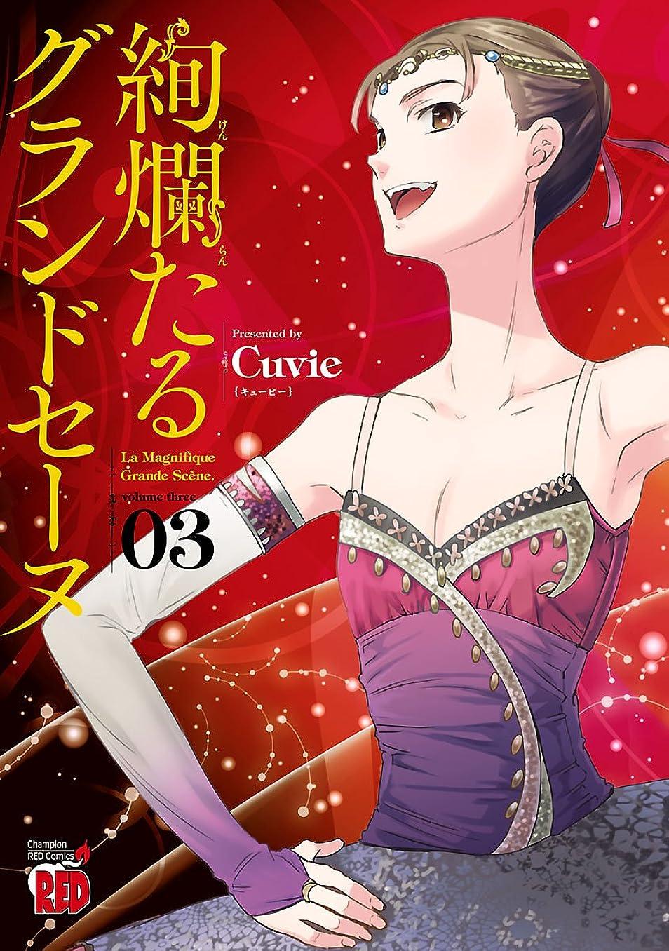 観光に行く有料食い違い絢爛たるグランドセーヌ 3 (チャンピオンREDコミックス)