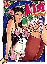 表紙: いぬ(1) (ヤングサンデーコミックス)   柏木ハルコ