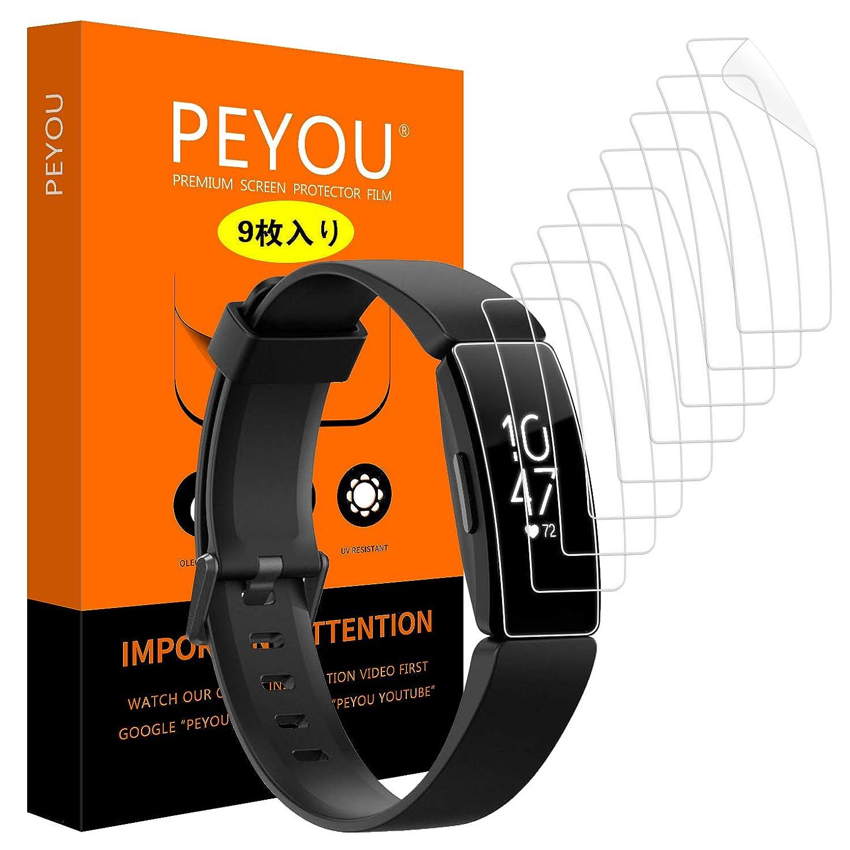 金額ちらつき信じる【9枚入り】Fitbit Inspire HR 保護フィルム PEYOU TPU製 フィットビット【水貼り】12時間内に気泡が消える 防指紋 高光沢