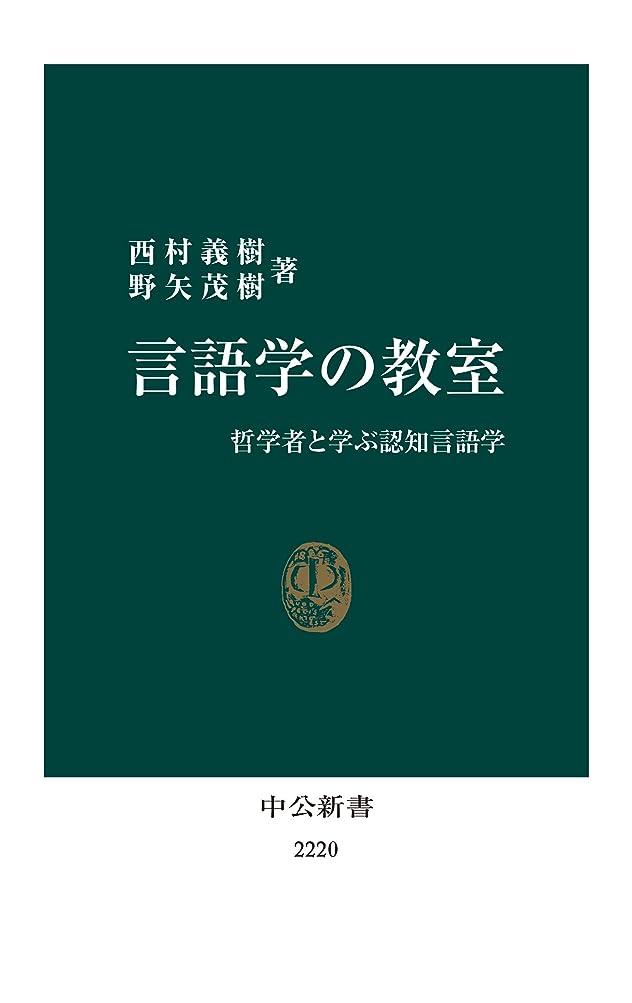 家主分解する因子言語学の教室 哲学者と学ぶ認知言語学 (中公新書)