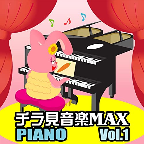 で 音楽 ブギー 室 の ピアノ