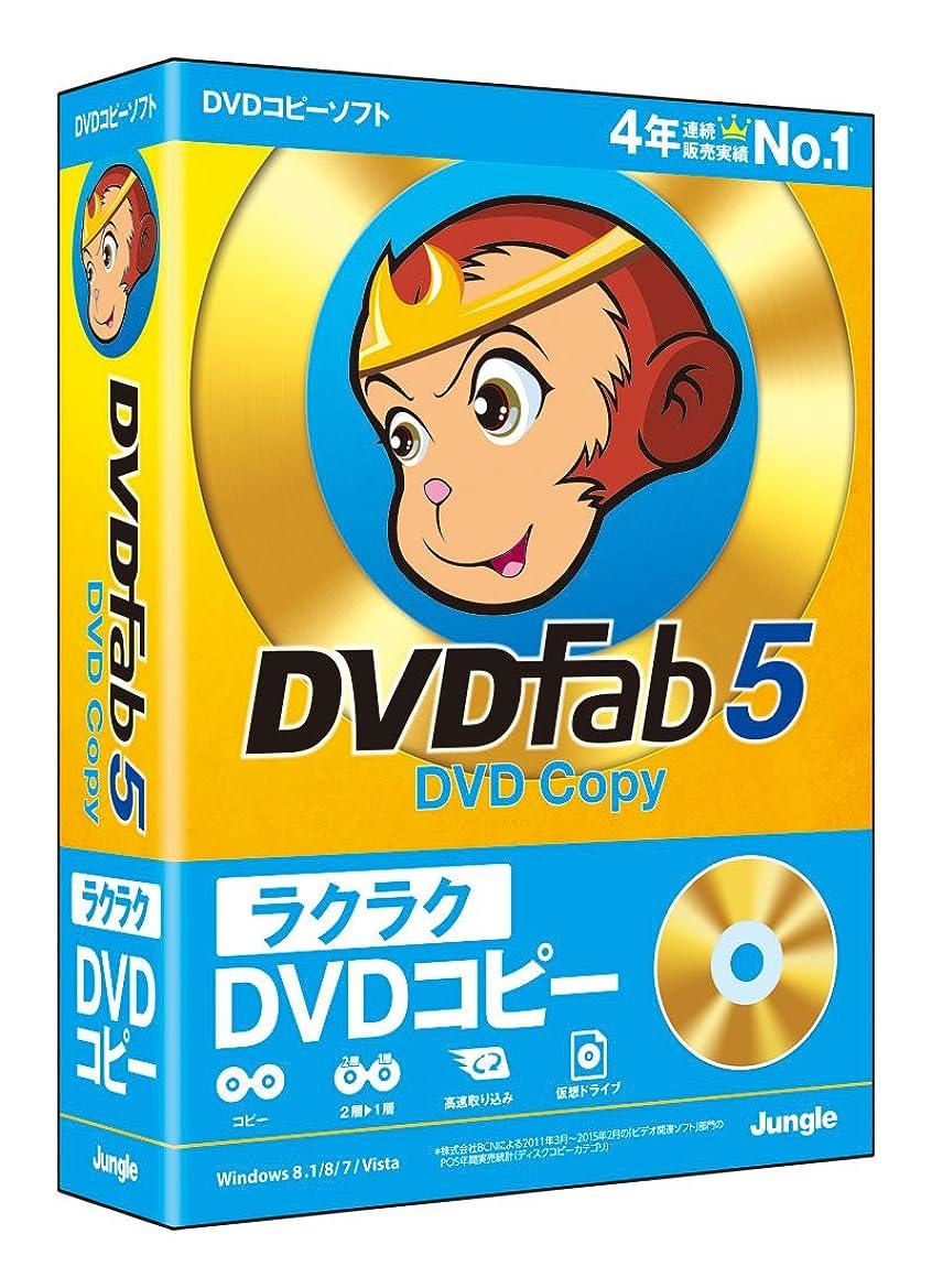 ガード排除する熱狂的なDVDFab5 DVD コピー