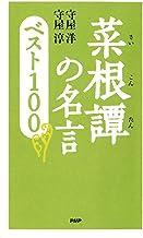 表紙: 菜根譚の名言 ベスト100 | 守屋 洋