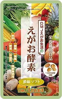 えがお酵素濃縮ソフト [ 酵素サプリメント/DMJえがお生活] アミノ酸 ビタミンE (カプセルタイプ) 生酵素 日本製 31日分