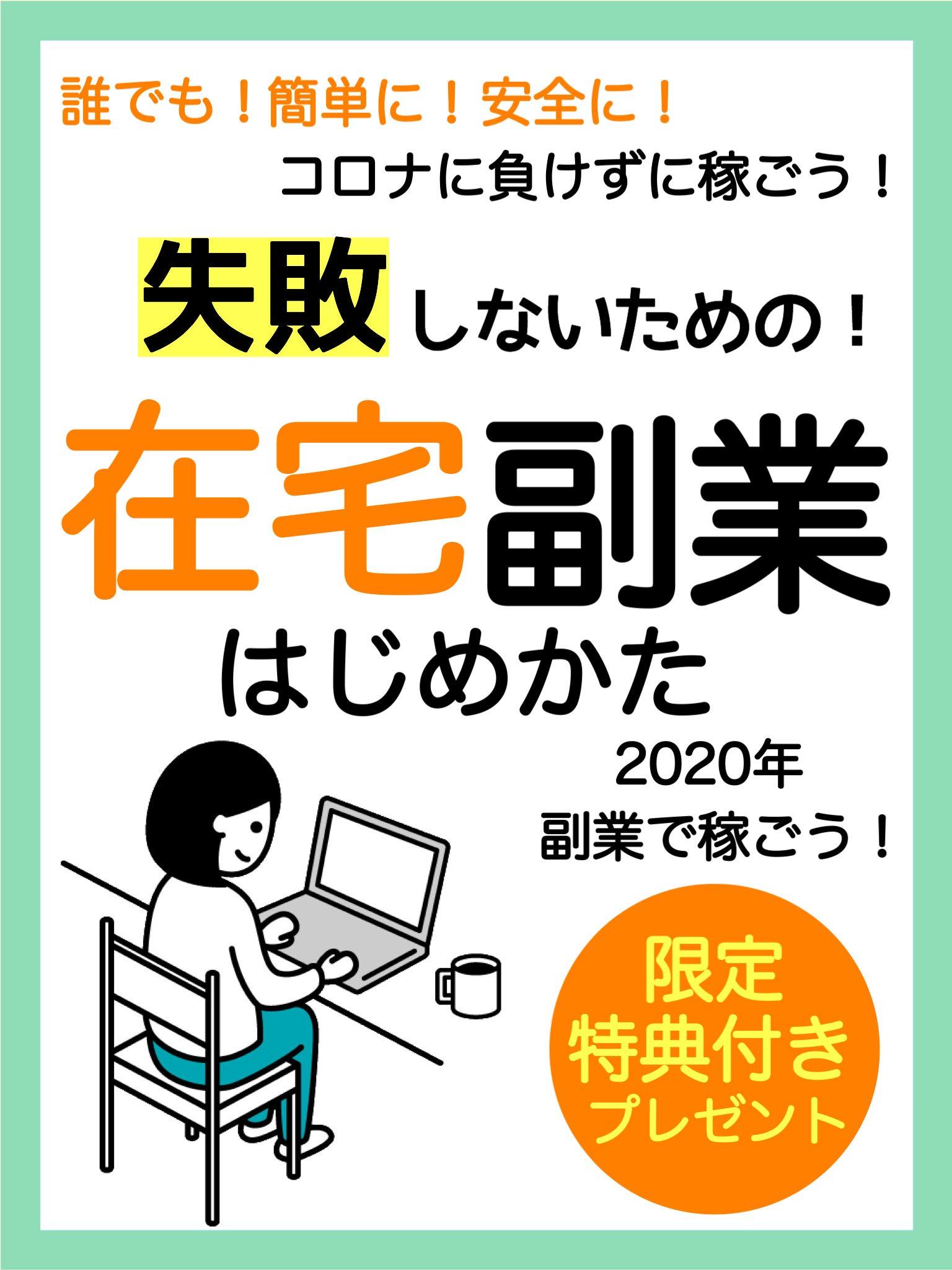 sippaisinaihukugyou: gentei (Japanese Edition)