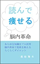 Read and revive: Brain revolution (Japanese Edition)