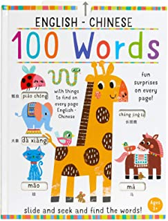 100 Words English-Chinese