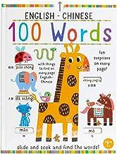Slide and Seek: 100 Words English-Chinese (iSeek)