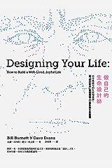 做自己的生命設計師:史丹佛最夯的生涯規畫課,用「設計思考」重擬問題,打造全新生命藍圖: Designing Your Life: How to Build a Well-lived, Joyful Life (Traditional Chinese Edition) Kindle Edition