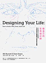 做自己的生命設計師:史丹佛最夯的生涯規畫課,用「設計思考」重擬問題,打造全新生命藍圖: Designing Your Life: How to Build a Well-lived, Joyful Life (Traditional Chine...