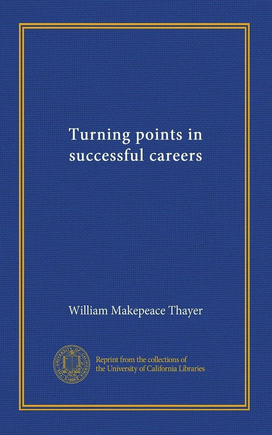 回転する災害聖書Turning points in successful careers