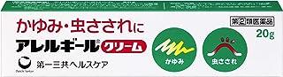 【指定第2類医薬品】アレルギールクリーム 20g