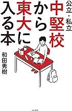 表紙: 公立・私立中堅校から東大に入る本 | 和田秀樹