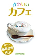 Kawai cafe fukushima Gourmet Information in Koriyama (Japanese Edition)