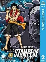 表紙: 劇場版 ONE PIECE STAMPEDE アニメコミックス 下巻 (ジャンプコミックスDIGITAL) | 尾田栄一郎