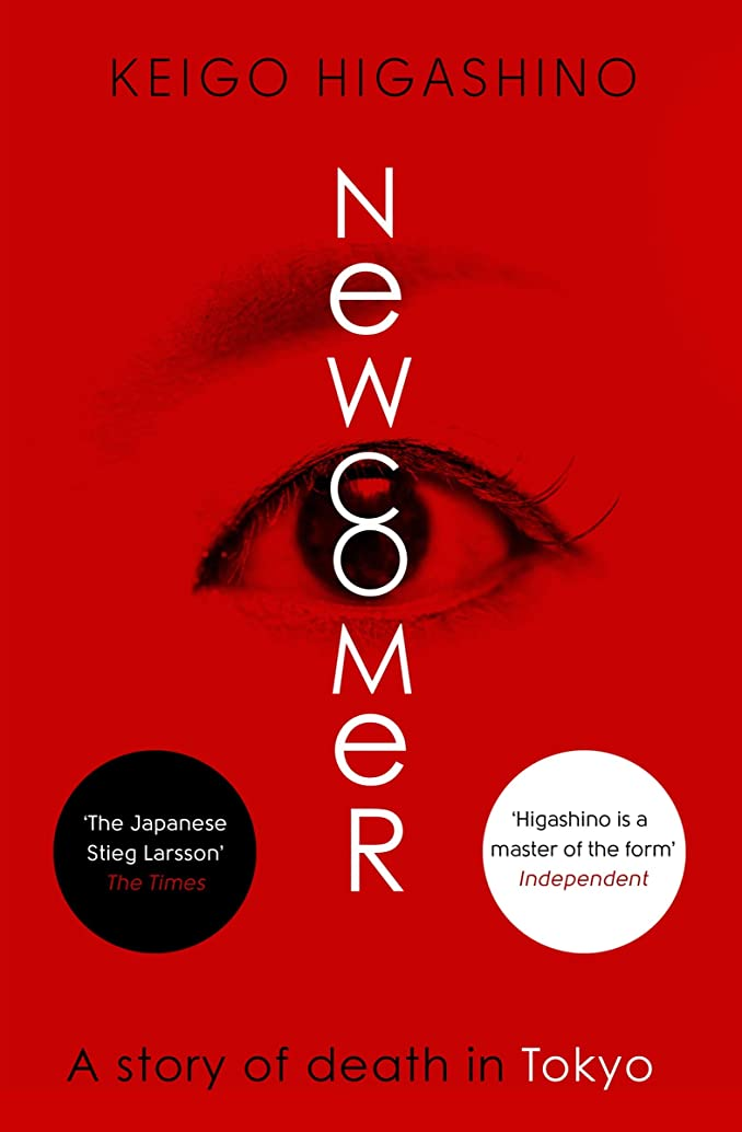 コショウ目指すつづりNewcomer (Kyoichiro Kaga 2) (English Edition)