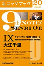 9th Note/Senri Oe IX キンモクセイの咲く頃に(上) 「9th Note /Senri Oe」シリーズ (カドカワ・ミニッツブック)
