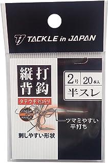 TACKLE in JAPAN(タックルインジャパン) 縦打背鈎 半スレ 2号 半スレ