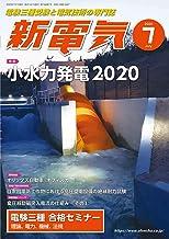 表紙: 新電気 2020年7月号 | 新電気編集部