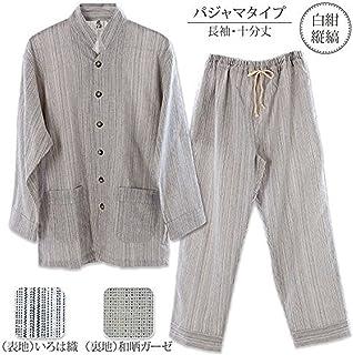優柔 纏(まとい)いろは織 長袖?十分丈パジャマ 男女兼用