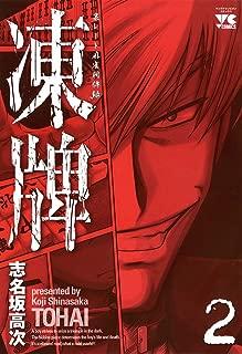 凍牌(とうはい)-裏レート麻雀闘牌録-(2) (ヤングチャンピオン・コミックス)