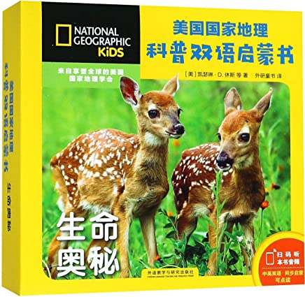 National Geographic Kids Look and Learn: Secret of Life (6 Volumes with CD)/ Popular Science Reading of National Geographic Society with Chinese and English