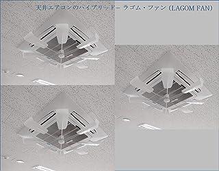 ハイブリッド-ラゴム・ファン Lagom Fan (3個) -室内インテリアとよく似合う,省エネ天井カセット型-節電グッズ 空調効率UP