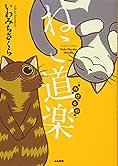 ねこ道楽 おひるね (ぶんか社コミックス)