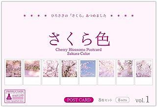 グラフラボ (graphLAB) [ さくら色 ] 桜ポストカード 8枚セット vol.1