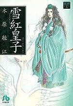 表紙: 夢の碑 雪紅皇子 | 木原敏江