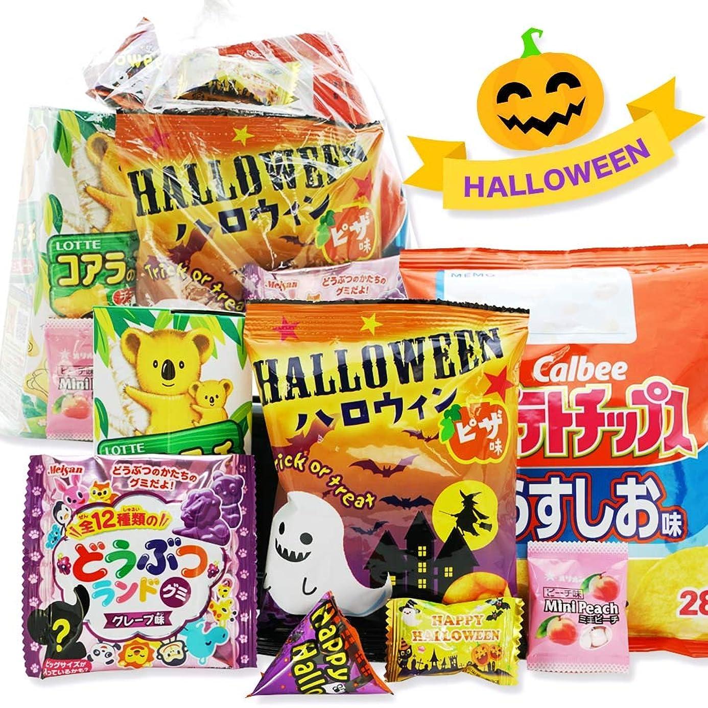 取るに足らない準備実験的ハロウィン限定 300円 お菓子 袋 詰め合わせ セット【 全国、数量関係なく2個口以上でも追加の 送料無料 】