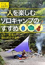 一人を楽しむソロキャンプのすすめ ~もう一歩先の旅に出かけよう~ (大人の自由時間mini)