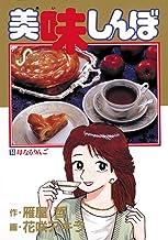 表紙: 美味しんぼ(14) (ビッグコミックス) | 花咲アキラ