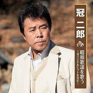 冠二郎 昭和歌謡 を歌う BHST-201