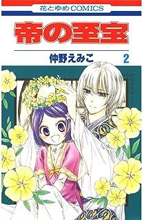 帝の至宝 2 (花とゆめコミックス)
