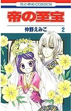 表紙: 帝の至宝 2 (花とゆめコミックス) | 仲野えみこ