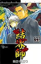 表紙: 結界師(33) (少年サンデーコミックス) | 田辺イエロウ