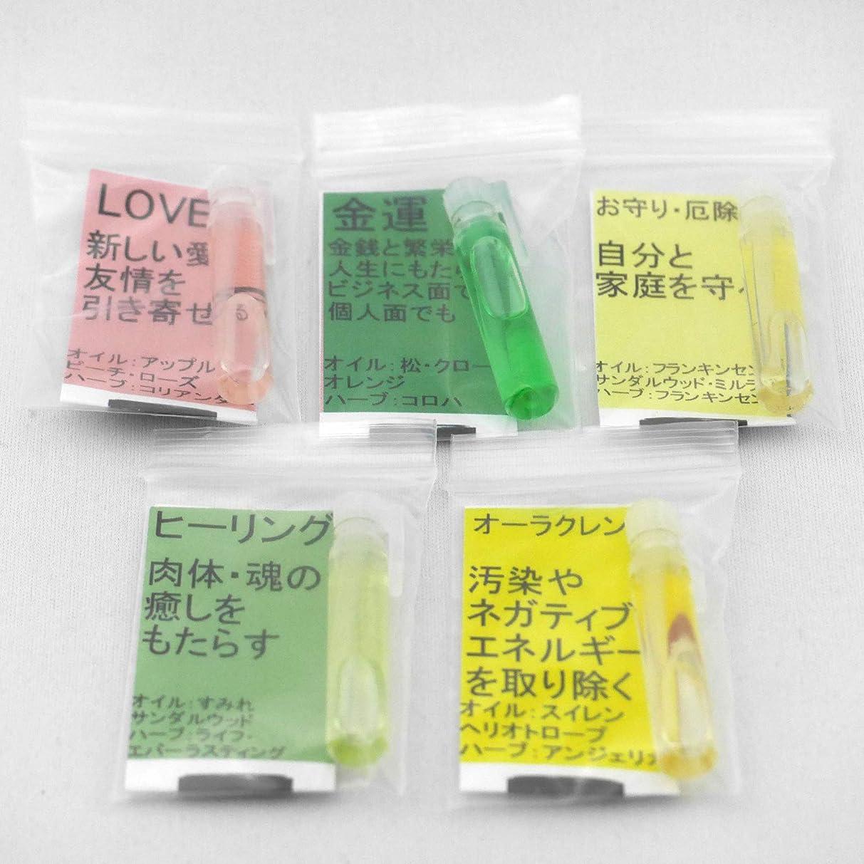 研磨噴火海港アンシェントメモリーオイル 基本の5本小分けセット(LOVE?MoneyDraw?Protection?Healing?Aura Cleanse)