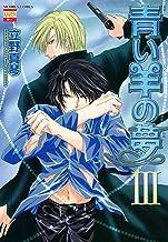 青い羊の夢 3 (花恋)