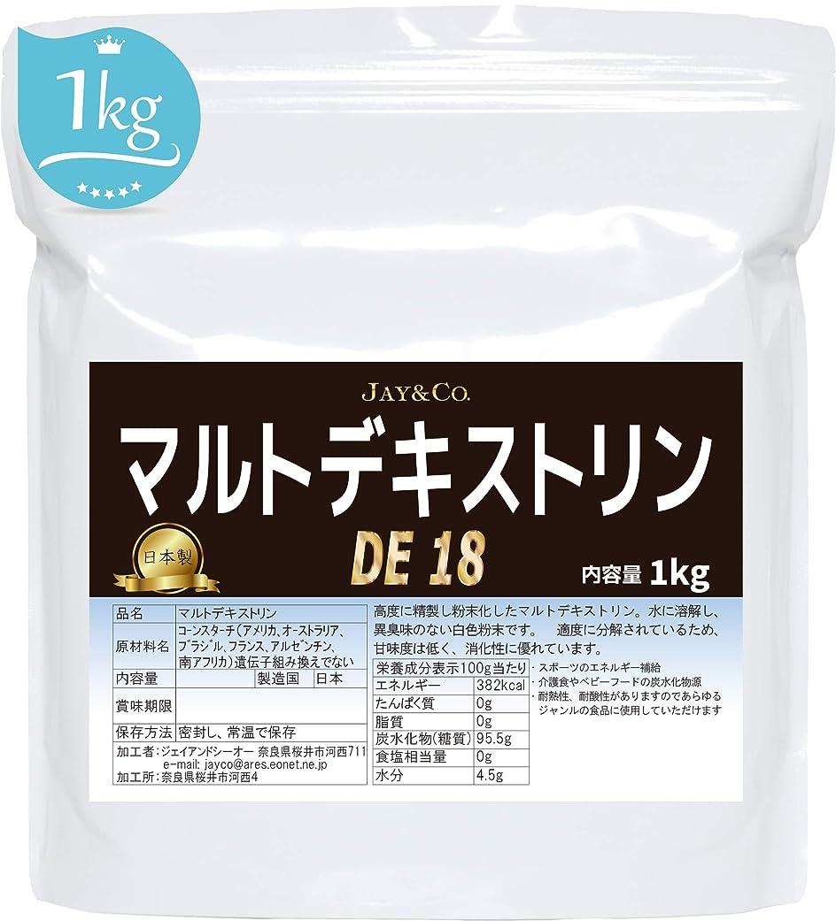 手錠湿度カスケード高度精製 原産国日本 (遺伝子組み換えなし) マルトデキストリン 1kg 介護食 スポーツ