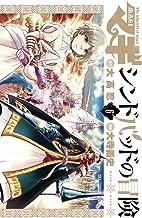 表紙: マギ シンドバッドの冒険(6) (裏少年サンデーコミックス) | 大寺義史