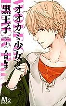 オオカミ少女と黒王子 3 (マーガレットコミックス)