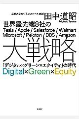 世界最先端8社の大戦略 「デジタル×グリーン×エクイティ」の時代 Kindle版